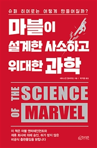 마블이 설계한 사소하고 위대한 과학 - 슈퍼 히어로는 어떻게 만들어질까?