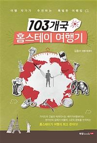 103개국 홈스테이 여행기 - 여행여행 작가가 추천하는 특별한 여행법